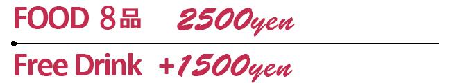 FOOD8品2500円/FreeDrinkプラス1500円
