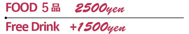 Food5品2500円/FreeDrinkプラス1500円