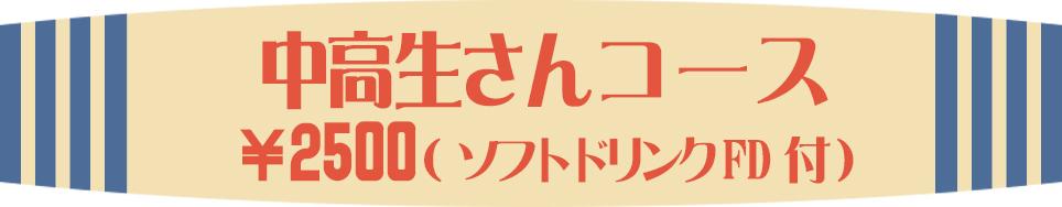 中高生さんコース2500円ソフトドリンクFD