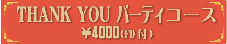 Thankyouパーティコース4000円FD
