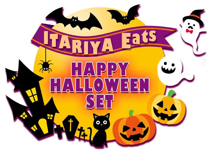 ITARIYA Eats ハッピーハロウィンセット