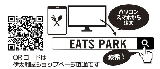 EATS Park QRコード