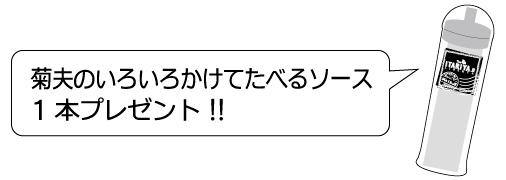 菊夫のいろいろかけてたべるソース1本プレゼント!